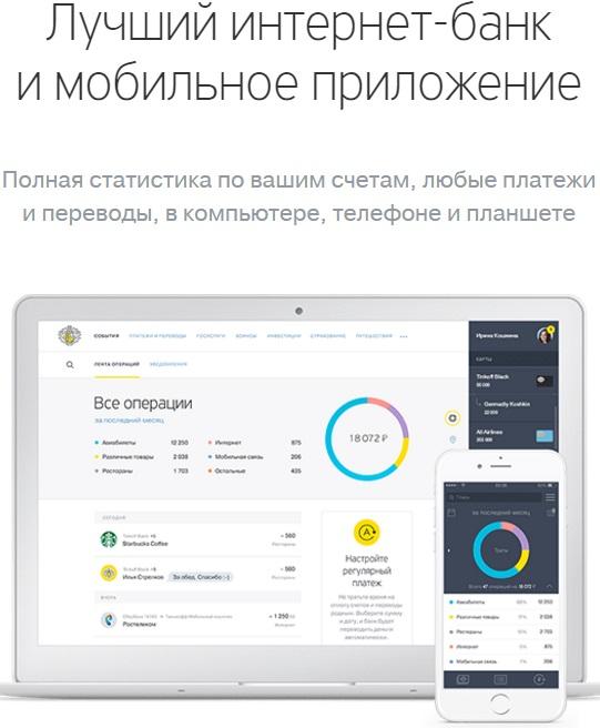 Мобильный банк и интернет-банк