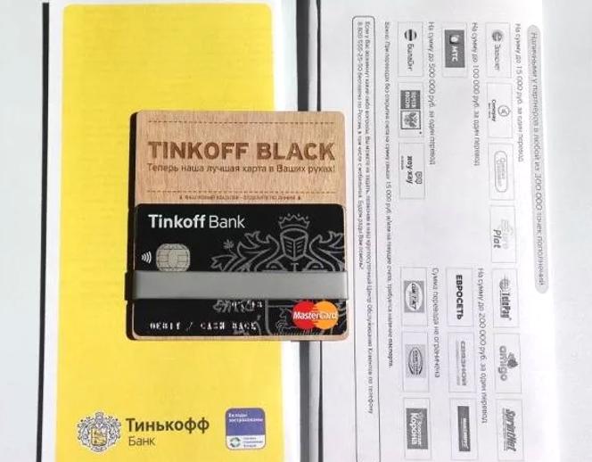 Доставка карты Тинькофф Блэк