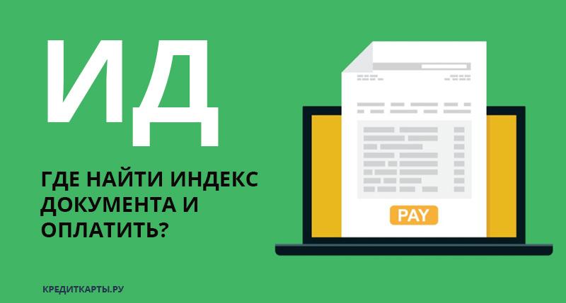 Индекс документа в налоговой квитанции - что это?