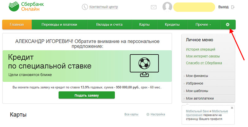 настройки номер сбербанк онлайн