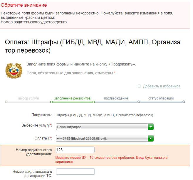 оплата штрафа гибдд через сбербанк онлайн 11