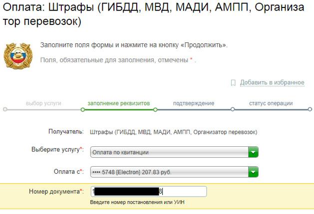 оплата штрафа гибдд через сбербанк онлайн 12