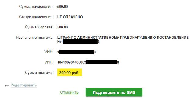 оплата штрафа гибдд через сбербанк онлайн 14