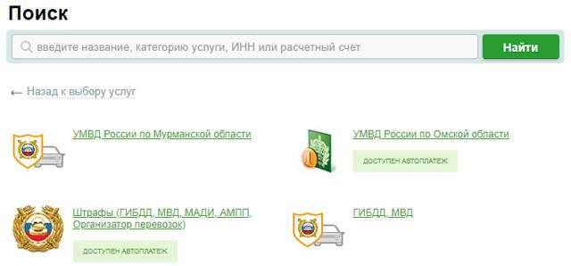 оплата штрафа гибдд через сбербанк онлайн 5