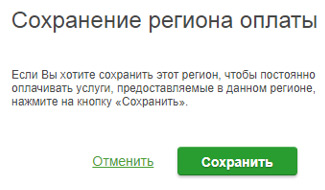 оплата штрафа гибдд через сбербанк онлайн 6