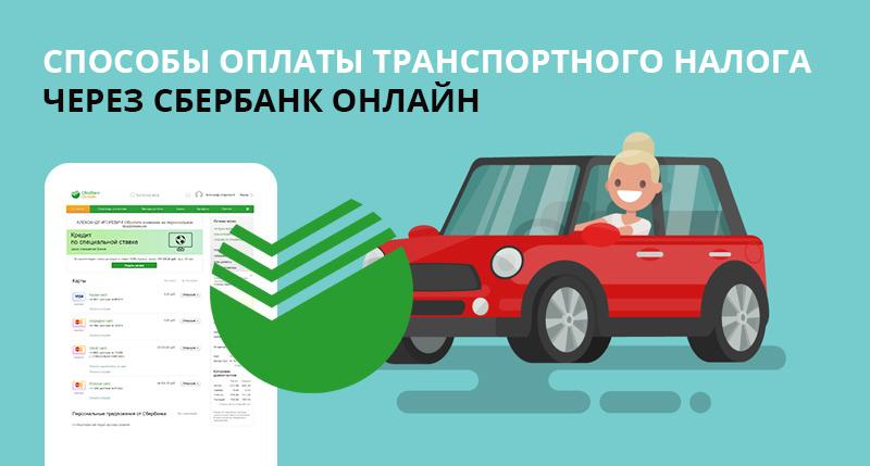 оплата через сбербанк.онлайн транспортного налога