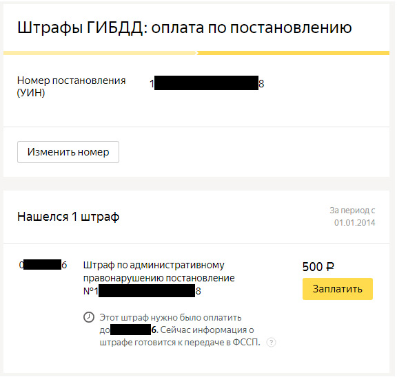 оплата штрафа гибдд через яндекс деньги 6