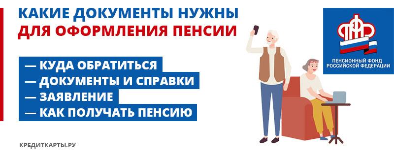 Какие документы нужны для оформления пенсии