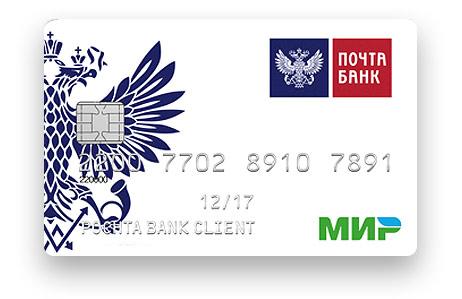 Карта Сберегательный счет от ПочтаБанк