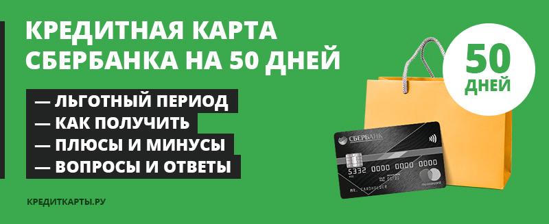Кредитная карта Сбербанка на 50 дней условия