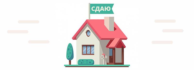 сдавайте в аренду недвижимость за деньги