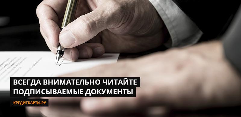читайте внимательно документы оферты