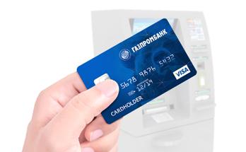 Где снять деньги без комиссии с карты Газпромбанка