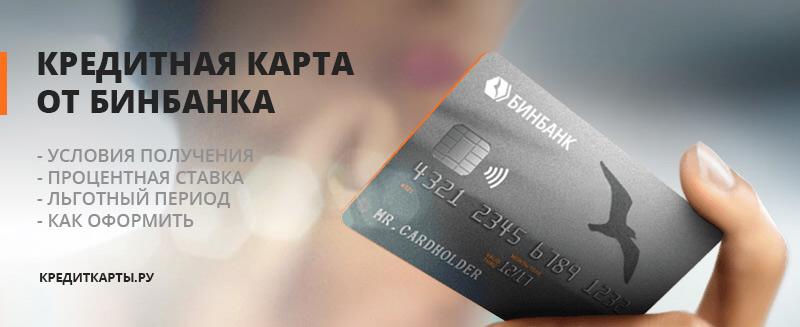 Кредитная карта Бинбанка: условия получения и проценты