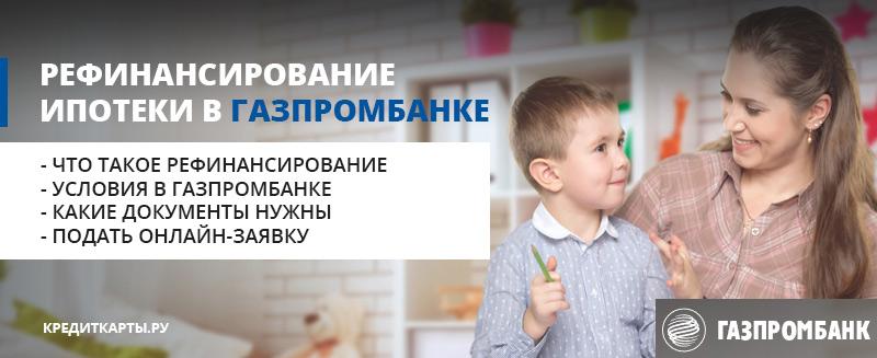 Рефинансирование ипотеки в Газпромбанке: условия и онлайн-заявка