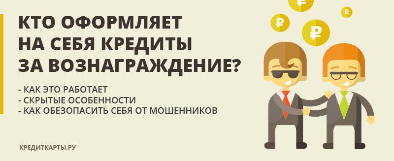 Изображение - Оформлю банковский кредит на себя за вознаграждение oformlu-kredit-na-sebia-za-voznagrozdenie