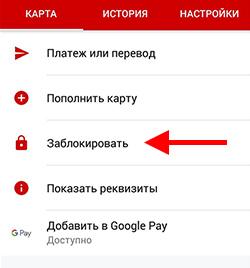 заблокировать карту сбербанк.онлайн