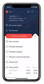 карта рассрочки мобильное приложение