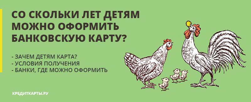 Изображение - Со скольки лет можно оформить кредитную карту so-skolki-let-mozhno-detyam-oformit-bankovskuu-kartu-1
