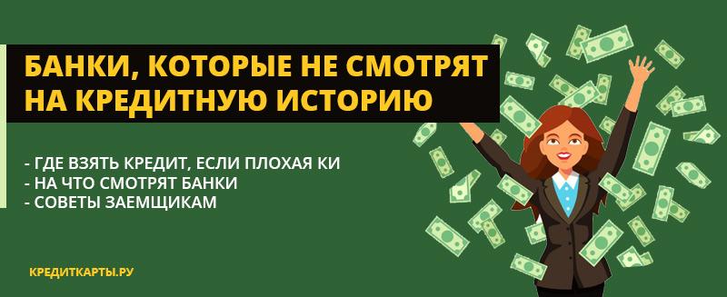 Изображение - Какие банки не смотрят на кредитную историю banki-kotorie-ne-smotriat-na-kreditnuu-istoriuu
