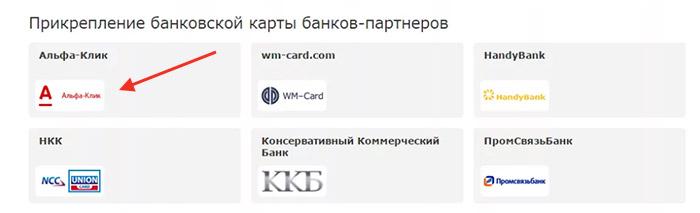 с вебмани на карту альфа-банка