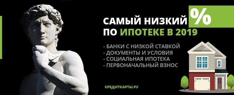 Изображение - Ипотека без первоначального взноса в 2019-2020 году saminy-nizkiy-procent-po-ipoteke-2019-1