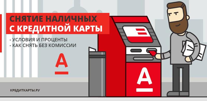 как снять деньги с кредитной карты альфа банк