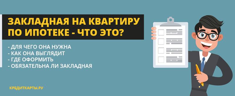 Изображение - Как оформить закладную по ипотеке zakladnaiya-na-kvartiru-po-ipoteke