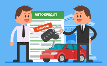 Автокредит без первоначального взноса на новый автомобиль