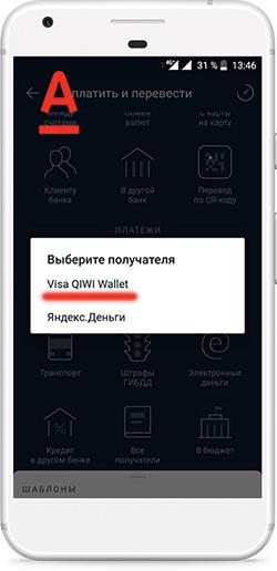 пополнить киши кошелек через мобильный банк