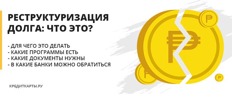 Изображение - Реструктуризация долга по кредиту - что это такое restructurizacia-dolga