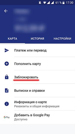 блокируем карту сбербанк в мобильном приложении