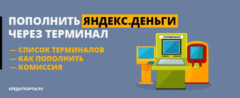 Как пополнить Яндекс.Деньги через терминал