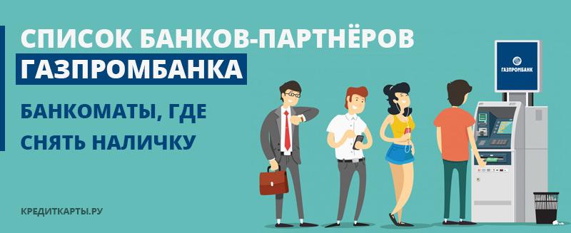 Банки партнеры Газпромбанка: банкоматы, где можно снять деньги без комиссии