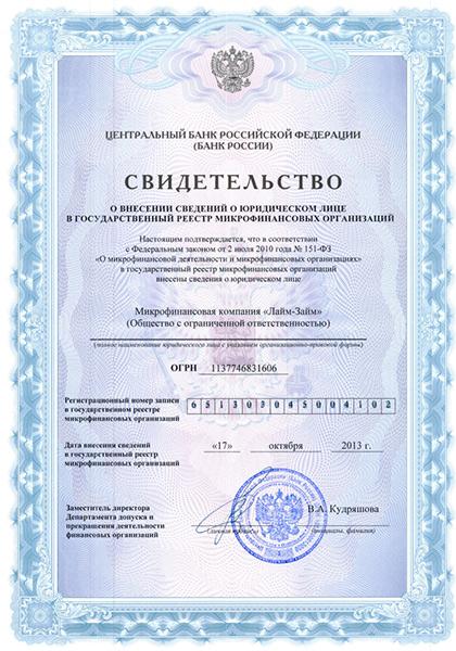 лицензия лайм-займ цб рф