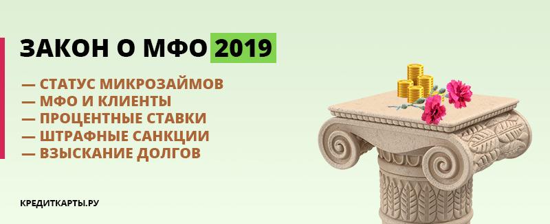 Закон о микрофинансовых организациях в 2019 году