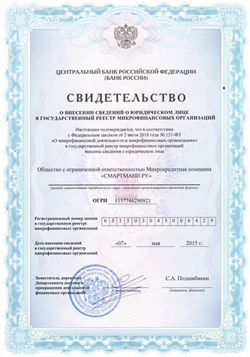 Лицензия от ЦБ РФ Smartcredit