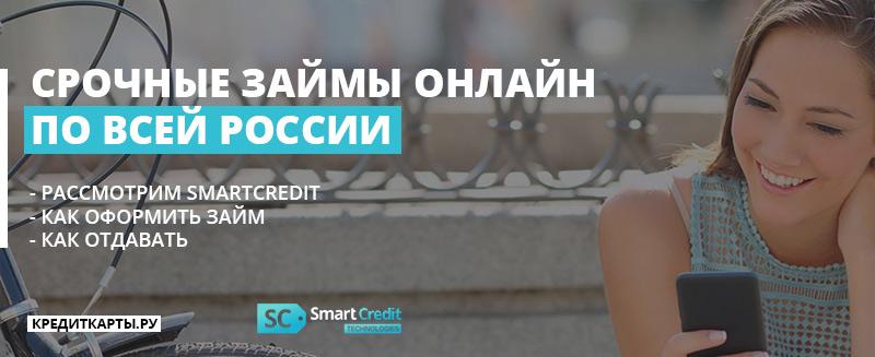 SmartCredit - деньги в долг