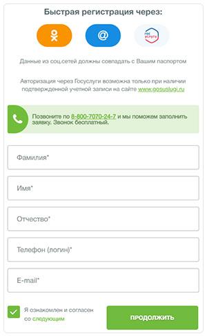 регистрация в займере