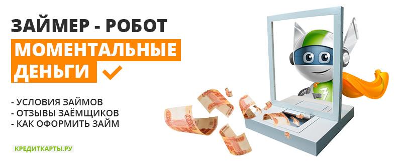 робот займер выдаёт автоматически в займы