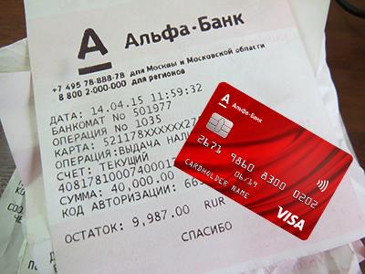 сохраняйте чеки альфа-банка