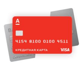 заказать кредитную карту альфа банка в москве