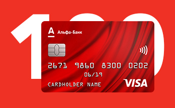 100 дней без процентов — кредитная карта Альфа-Банк: