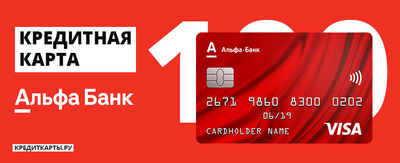 оформить кредитную карту онлайн 100 sdr 11