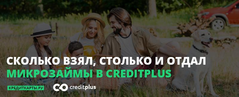 микрозайм в creditplus