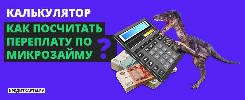 кредиту ставку рассчитать онлайн калькулятор процентную по