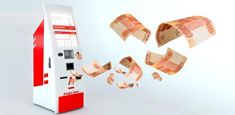 снятие наличные с кредитной карты альфа-банк
