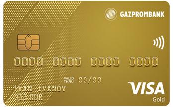 кредитная карта газпромбанка visa gold