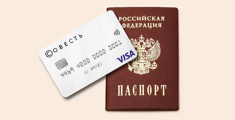 паспорт совесть