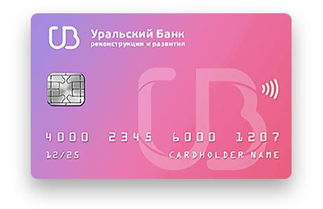 Кредитная карта 120 дней без процентов от УБРИР